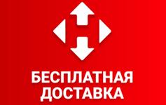 """Безкоштовна доставка з """"Нова Пошта"""" до кінця карантину"""