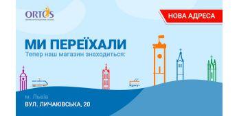 Переїжджаємо у Львові!