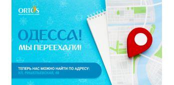 Ми переїхали в Одесі