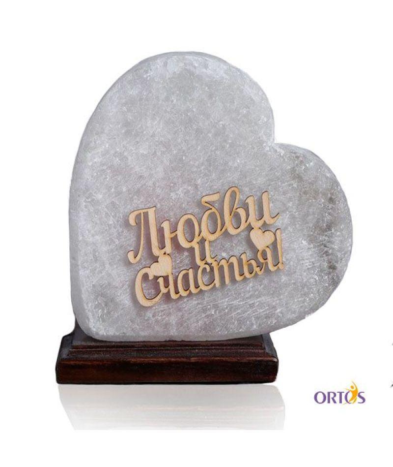 Соляная лампа «Сердце любви и счаcтья»
