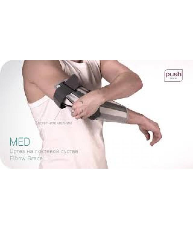 Ортез на локтевой сустав полужесткий 2.70.2 Push med Elbow Brace - 4