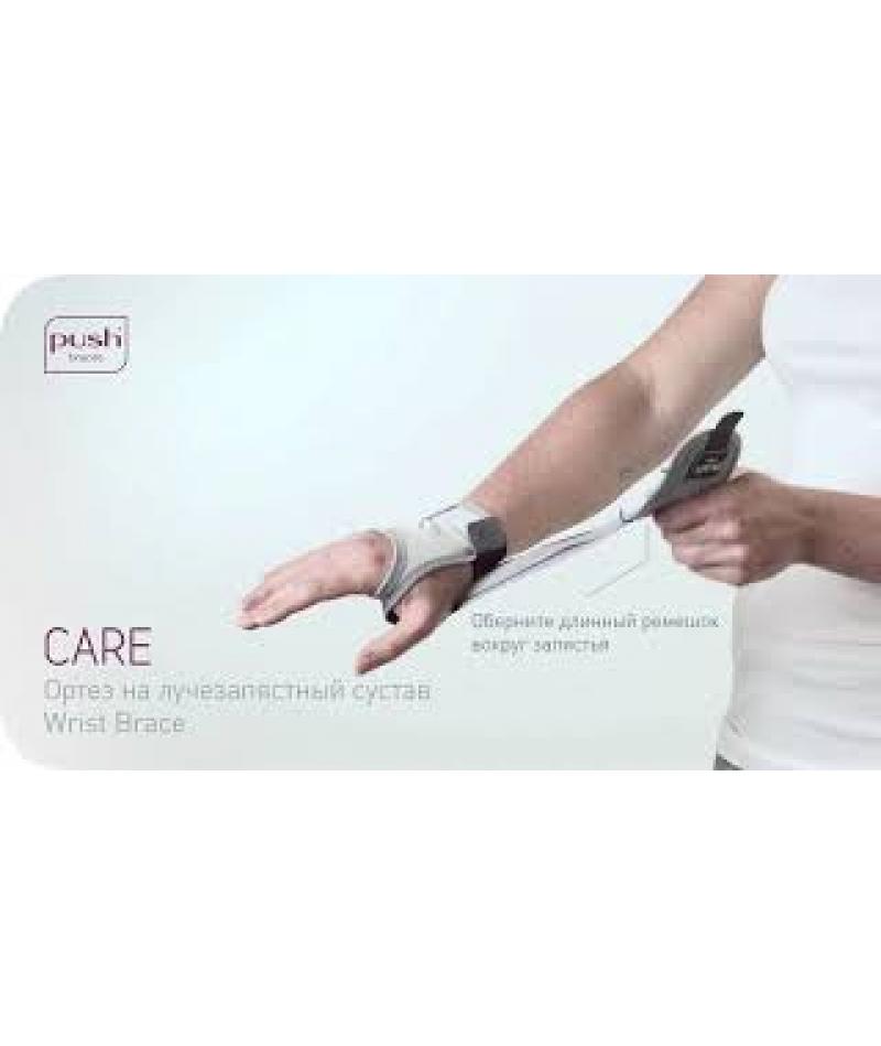 Лучезапястный бандаж 1.10.1 Push care Wrist Brace - 4