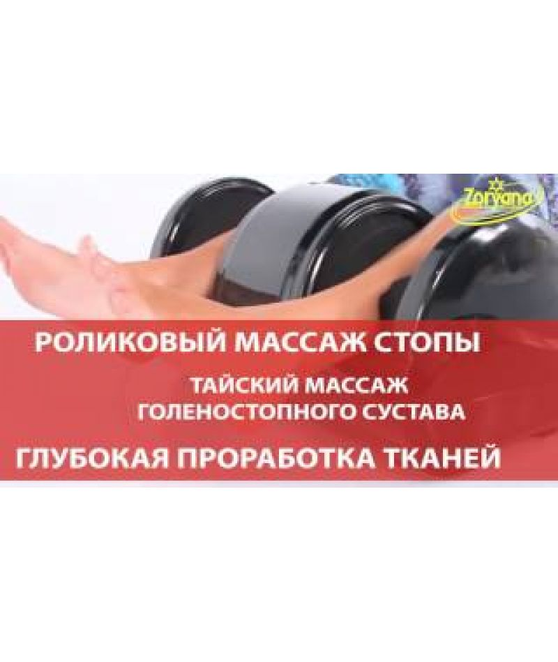 Массажер для ног Zoryana Насолода - 6